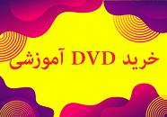 خرید DVD آموزشی کنکور