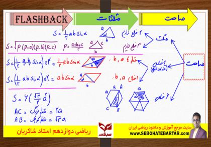 فلش بک مثلثات 9